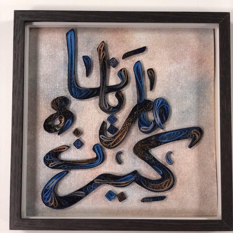 OOC- Calligraphy Wallart- AISHA 0.1-Black-Black-L-0