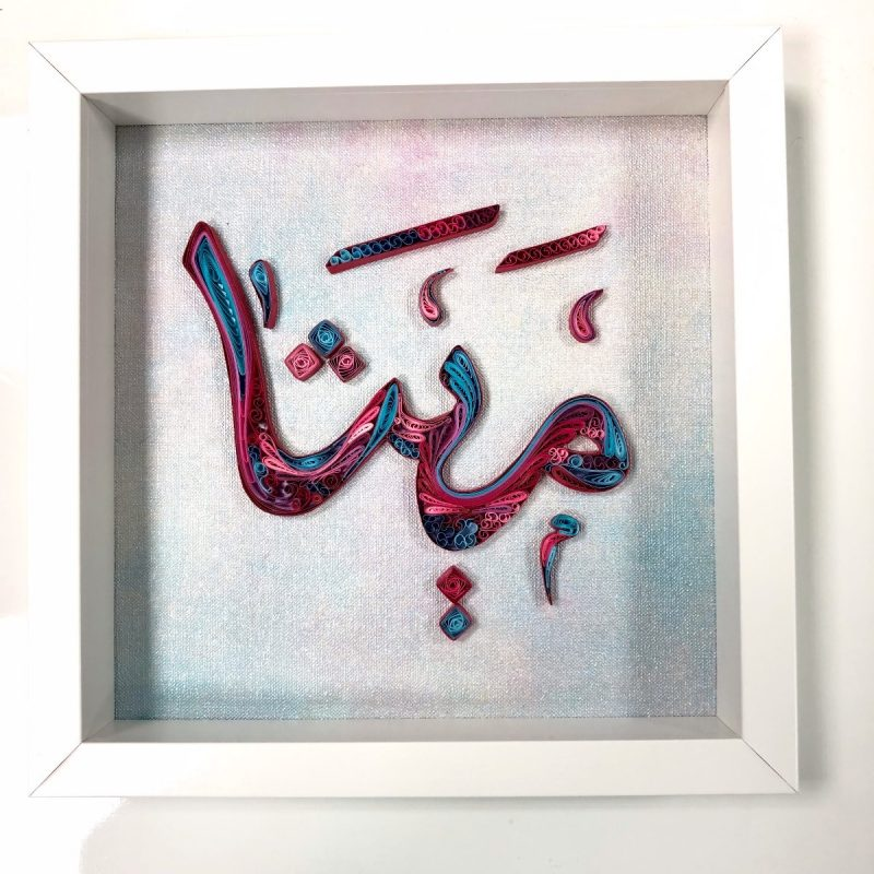 OOC- Calligraphy Wallart- Metha 0.1-2412