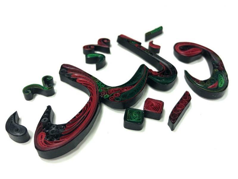 OOC- Calligraphy Wallart- AISHA 0.1-Black-Black-L-2490