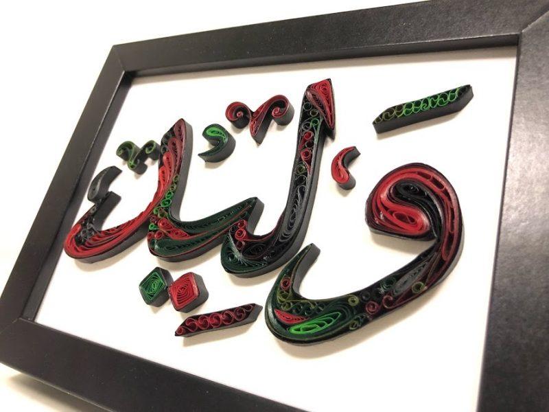 OOC- Calligraphy Wallart- AISHA 0.1-Black-Black-L-2491
